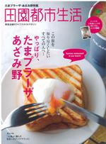 田園都市生活Vol.62 たまプラーザ・あざみ野特集号